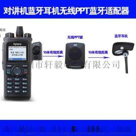 海能達數位對講機PD780 PD780G PD700藍牙耳機 對講無線藍牙耳機