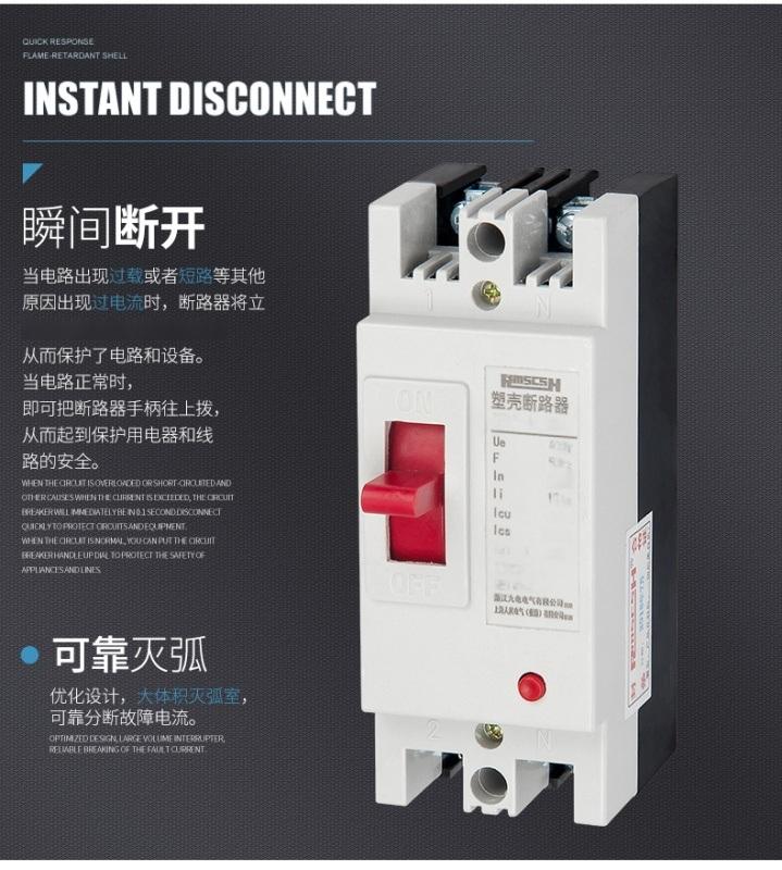 透明DZ15-40/390 塑壳断路器