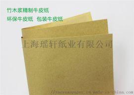 精制牛皮纸 信封牛皮纸