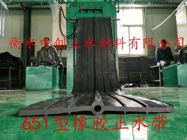 橡胶止水带-651型中埋式止水带-施工缝止水带