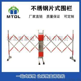 伸缩安全围栏不锈钢电力可移动折叠围栏施工隔离防护栏