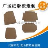 定做物流折边纸滑板 装柜出口用纸滑托 加厚型高强度