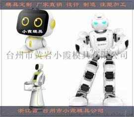 机器人外壳注射模具生产厂家