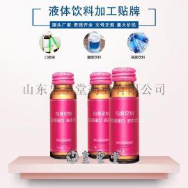 酵素胶原蛋白低聚肽代加工,药食同源饮品,口服液加工