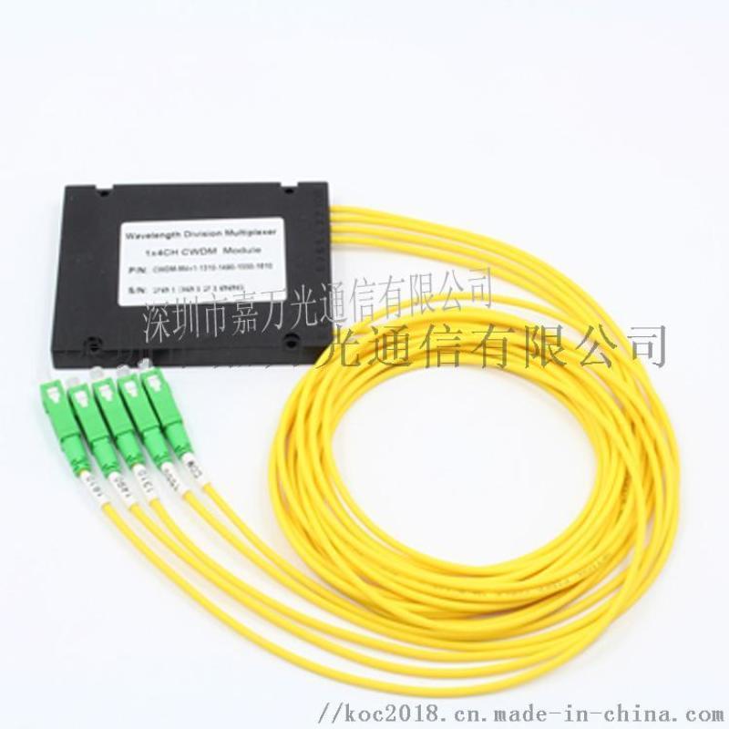 波分复用器 1x4光纤波分复用器 波分复用器厂家