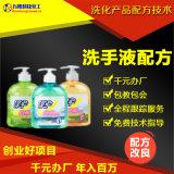 滴露洗手液配方,杀菌洗手液制作技术,配方升级