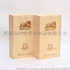 精品双支红酒木盒可量身定做红酒白酒木盒茶叶木盒