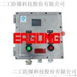 防爆電源插座箱移動式防爆配電箱