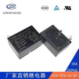 智能插座16A继电器5V12V24V宏发HF7520功率继电器T76电熨斗水族箱10mm矮继电器