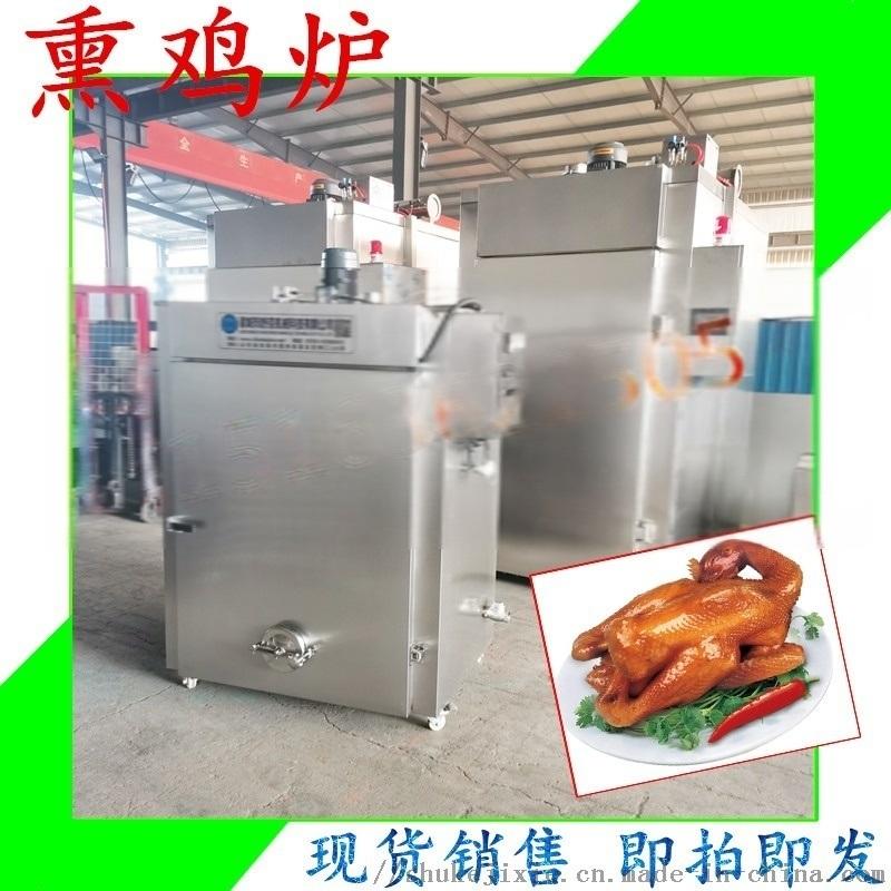 供用熏鸭翅中糖熏食品加工设备 全自动熏板鸭糖熏炉