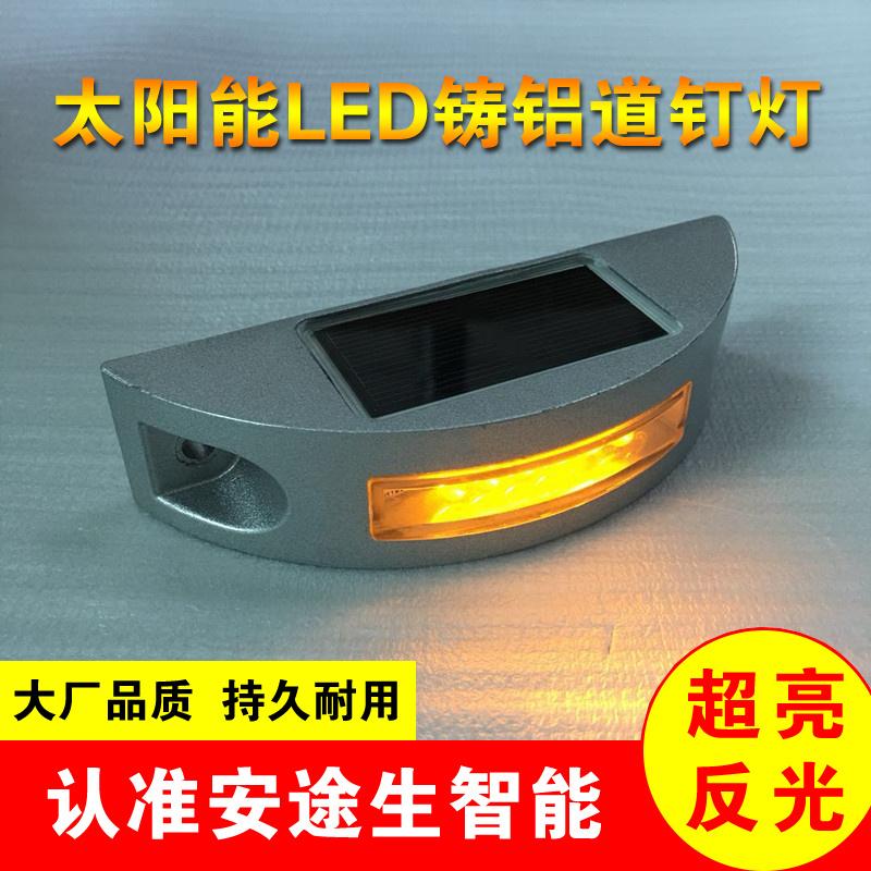 太陽能道釘月牙型道釘半圓型道釘燈鑄鋁反光地埋燈