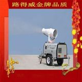 雾炮 喷雾降尘机路得威厂家直销 实用型环保设备