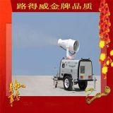 霧炮 噴霧降塵機路得威廠家直銷 實用型環保設備
