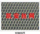 钛箔网、钛箔过滤网、钛箔拉伸网