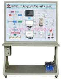 供应上海茂育制造MYXNQ-12 纯电动汽车电池组实验台