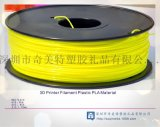 深圳厂家生产PLA 3D打印耗材 黄色 1.75mm