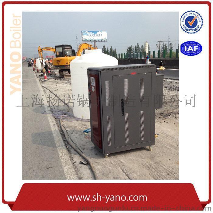 樑廠混凝土養護用全自動24KW電蒸汽發生器 橋樑養護用蒸汽發生器