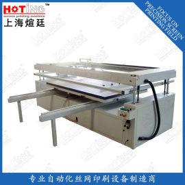 半自动大型平面丝印机 跑台丝网印刷机 PVC印刷机