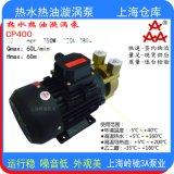 3A高溫蒸汽滅菌泵 CP400系列 上海