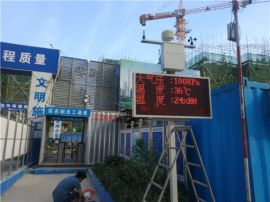 济南扬尘监测仪 城市环境治理设备 环境监测仪厂家