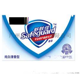 南寧地區低價供應優質舒膚佳香皁品質保證