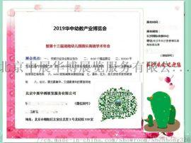2019中國國際兒童創新教育產品博覽會