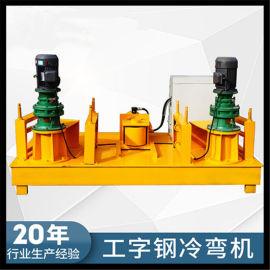 工字钢弯弧机/数控工字钢弯曲机多少钱一台