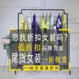 淘宝特卖女装哈尔滨她衣柜集团品牌女装尾货抹胸佳人苑女装