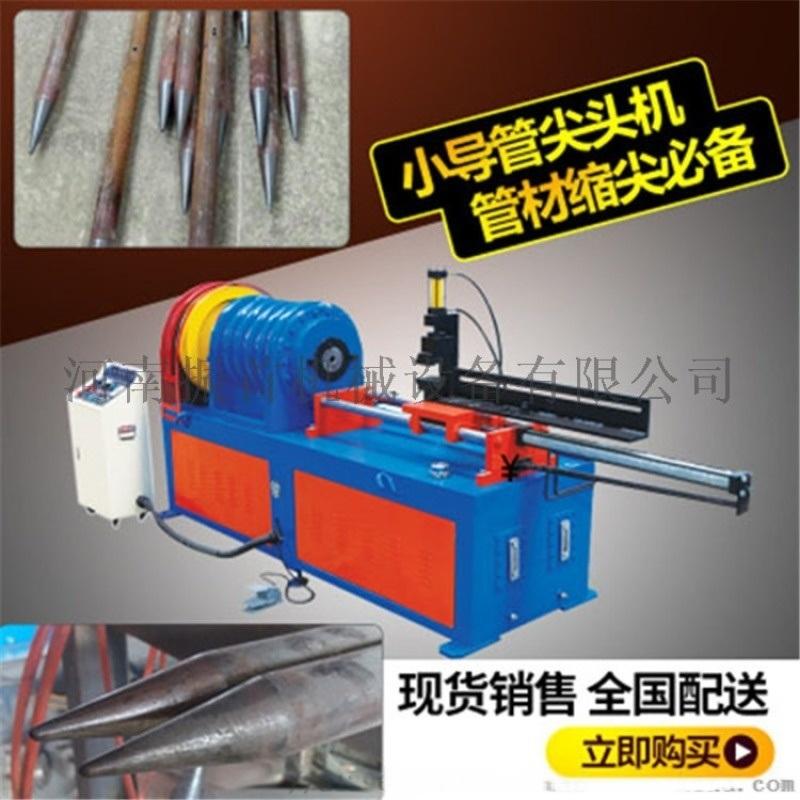 隧道超前小导管尖头机/小导管尖头机厂家直销