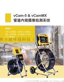 奥方迪vCam-5管道内窥镜 智能管道摄像系统