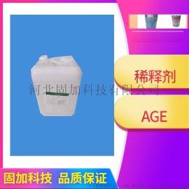 稀释剂浇筑封装层压涂料胶粘剂稀释剂