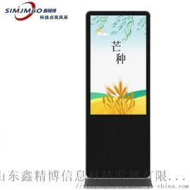 立式智能数字标牌_广告展示一体机