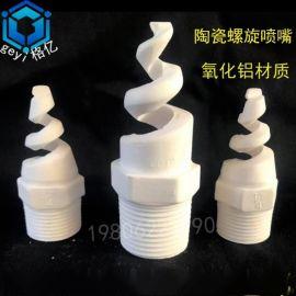 氧化铝陶瓷喷嘴螺旋喷头 防堵涡流喷嘴氧化铝螺旋 蜗牛喷嘴喷淋头