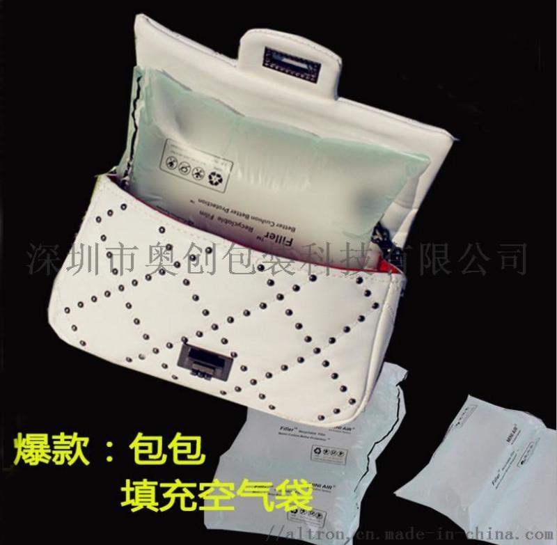 箱包用气泡袋 填充气泡袋 手袋用气泡膜