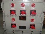 BXM51-4/16防爆照明配电箱