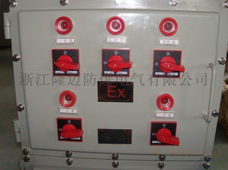 BXM51-4/16防爆照明配電箱