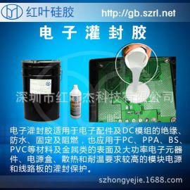 黑色電子灌封硅膠 配電箱灌封密封硅膠配電櫃環保灌封硅膠