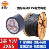 金环宇电力电缆|YJV 3*95电缆|厂家直销 国标纯铜 工程项目电缆
