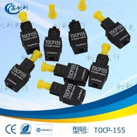 原装**tocp155倍福光纤toshia155连接器电梯设备155光纤连接器