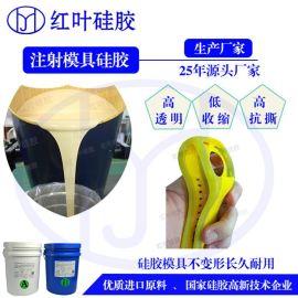 潜水镜专用注射成型硅胶