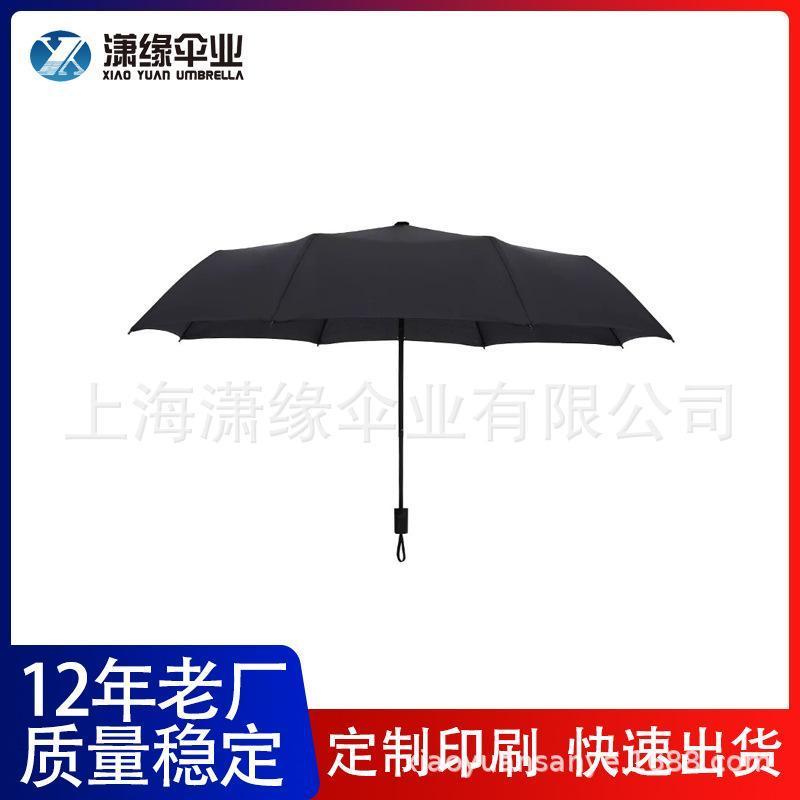 三折晴雨伞 3折伞 黑色伞折叠伞