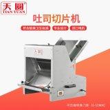 麪包切片機 方包切片機 切麪包機吐司切片臺灣進口配件特殊尺寸