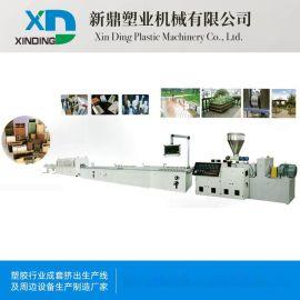 PVC造粒生产线 塑料管材生产线 塑料型材生产线 塑料板片材生产线