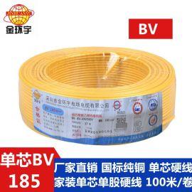 金环宇电线电缆BV185平方 深圳电线厂家国标铜芯电线