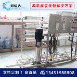 工业提纯过滤净水设备 RO纯水处理设备