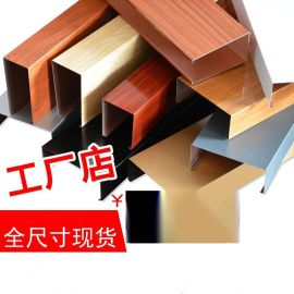 滚涂木纹铝方管U型铝方通槽天花幕墙来样可定制