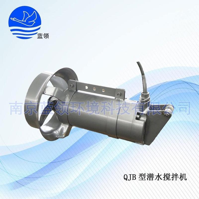 不鏽鋼衝壓式潛水攪拌器 耐腐蝕高速潛水攪拌機