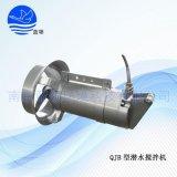不锈钢冲压式潜水搅拌器 耐腐蚀高速潜水搅拌机