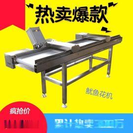 全自动切鱿鱼花机器 防水型不锈钢墨鱼连续式切花机器现货批发价