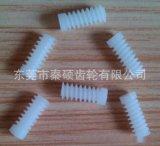 供应0.4模数塑胶蜗杆 猪肠牙